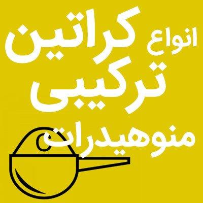 creatine logo banner