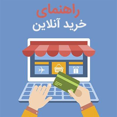 خرید آنلاین