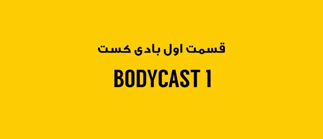 مکمل ایرانی بخریم یا خارجی ؟